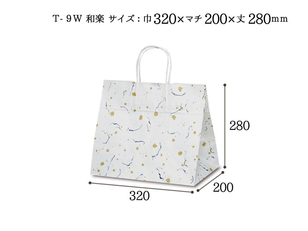 紙手提袋 T-9W 和楽 50枚