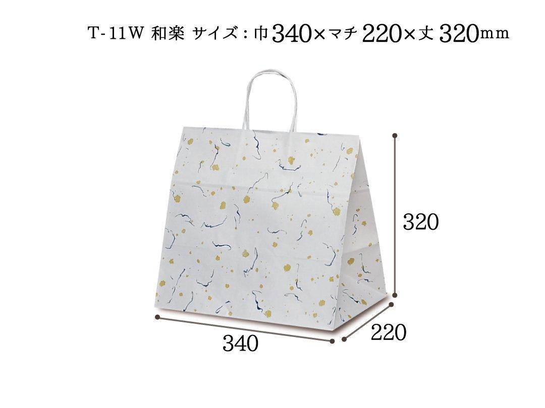 紙手提袋 T-11W 和楽 50枚