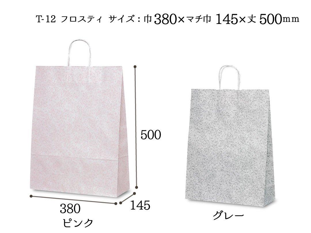 紙袋 T-12 フロスティ(ピンク・グレー) 50枚