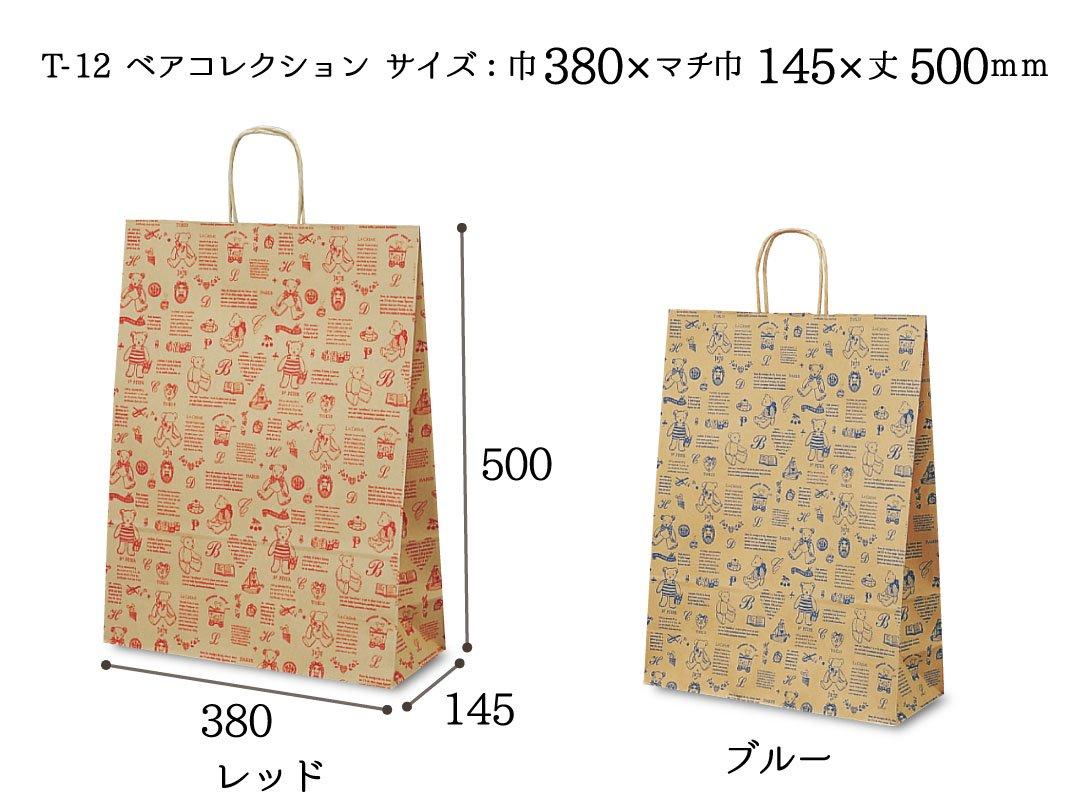 紙手提袋 T-12ベアコレクション(レッド・ブルー) 50枚
