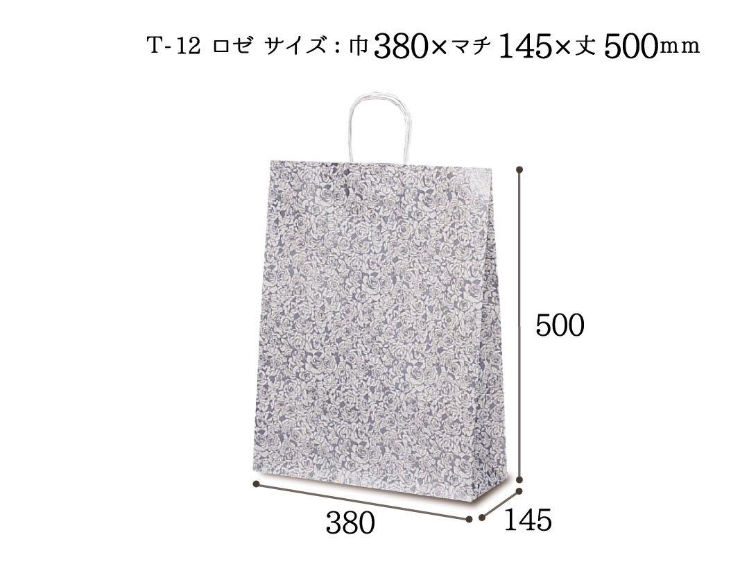 紙袋 T-12 ロゼ 50枚