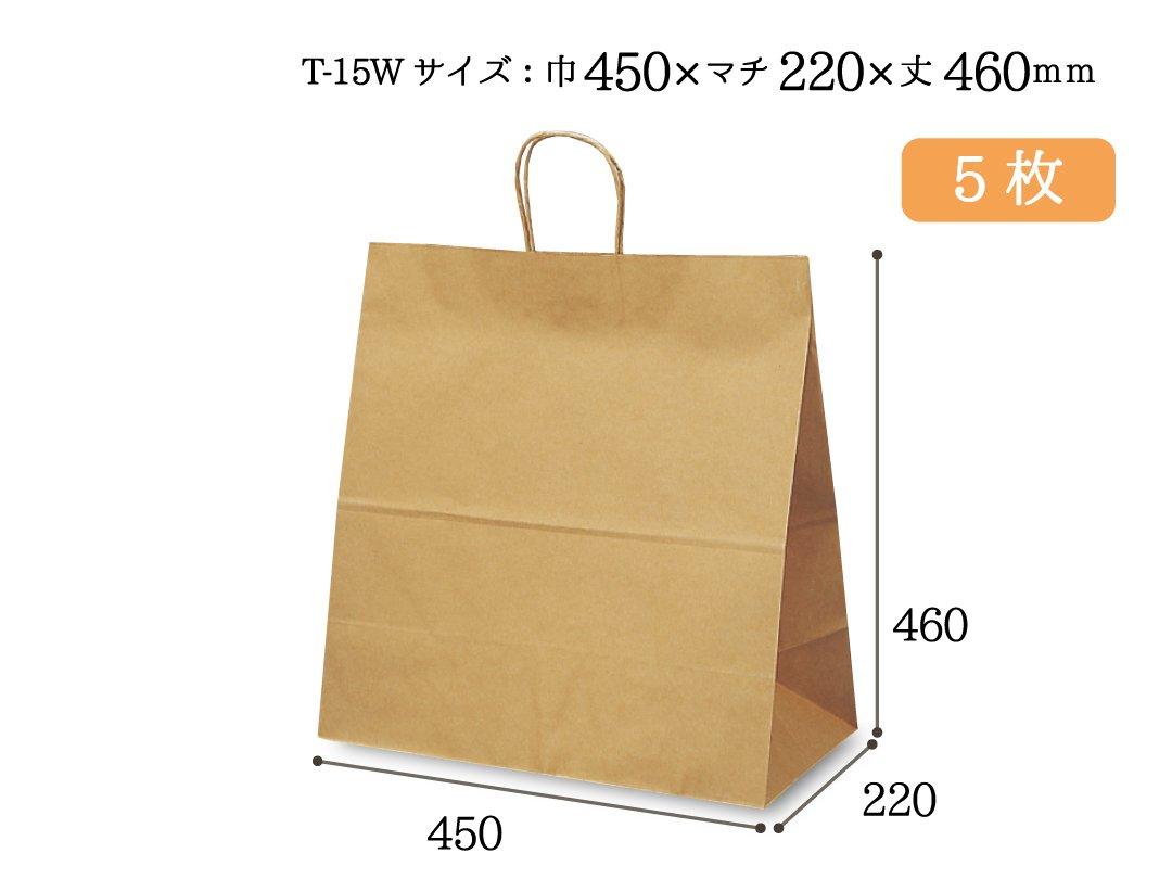 紙手提袋 T-15W(茶) 5枚