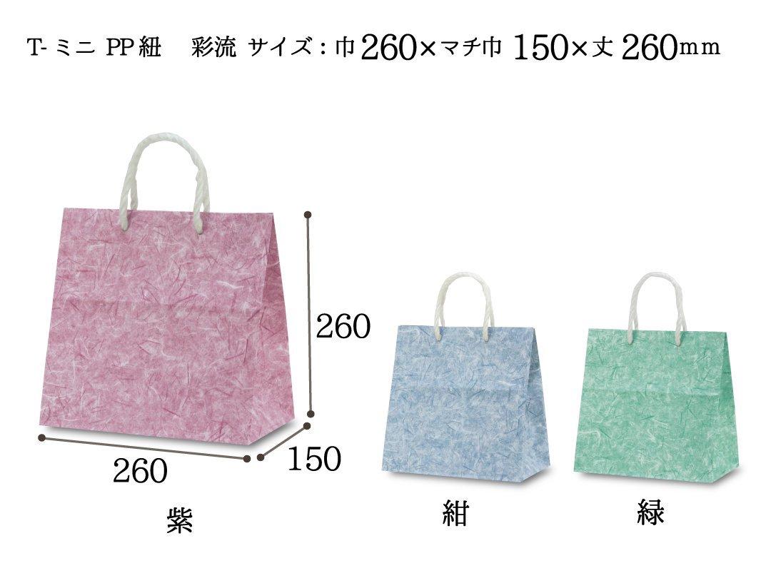 紙手提袋 T-ミニ PP紐 彩流(紫・紺・緑) 50枚