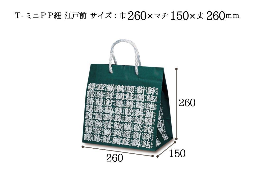 紙手提袋(PP紐) T-ミニ江戸前 50枚