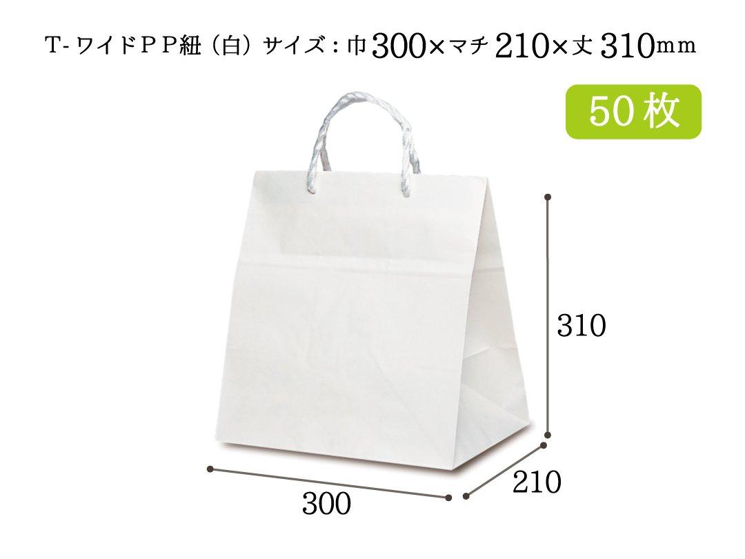 紙袋(PP紐) T-ワイド(白) 50枚