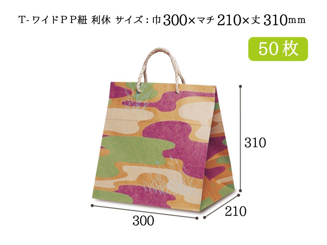 紙手提袋(PP紐) T-ワイド利休 50枚