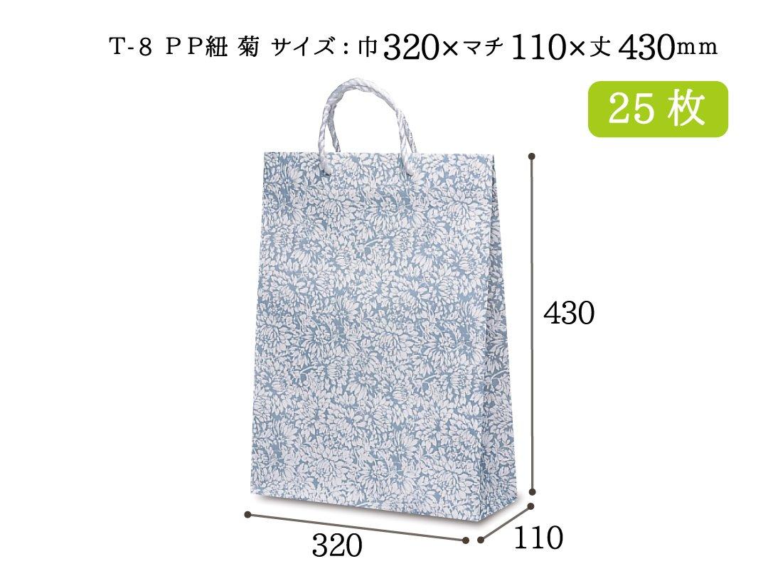 紙袋(PP紐) T-8菊 25枚