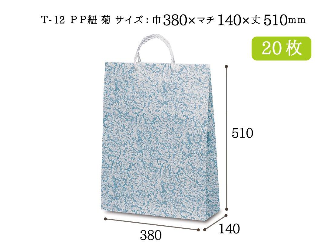紙袋(PP紐) T-12菊 20枚