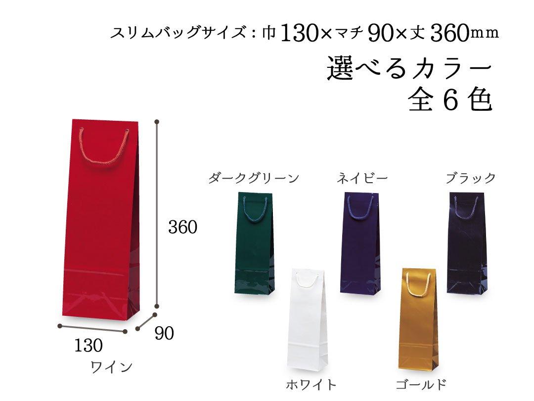 紙袋 スリムバッグ 10枚