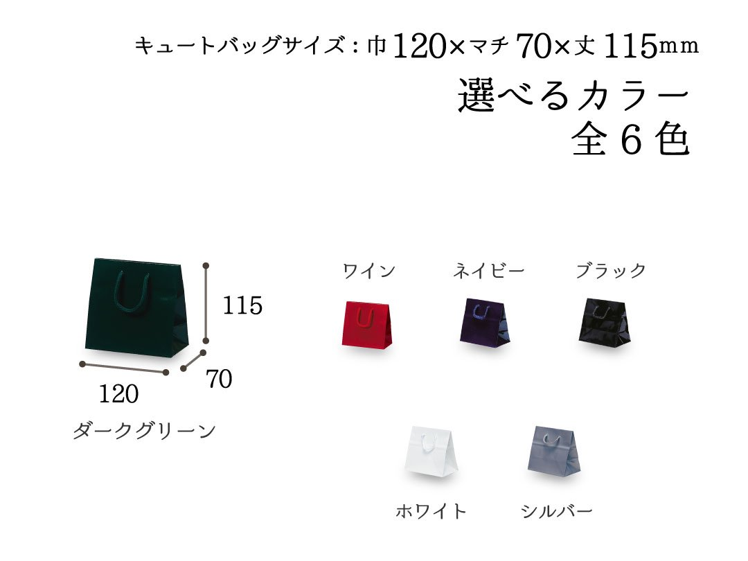紙袋 キュートバッグ 10枚