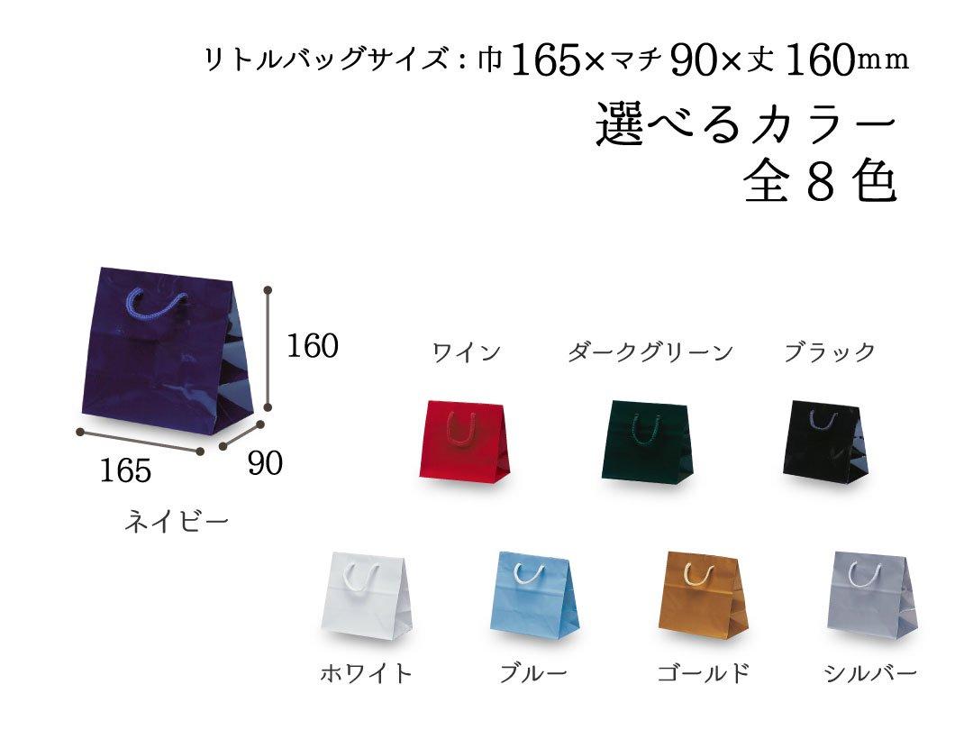 紙袋 リトルバッグ 10枚