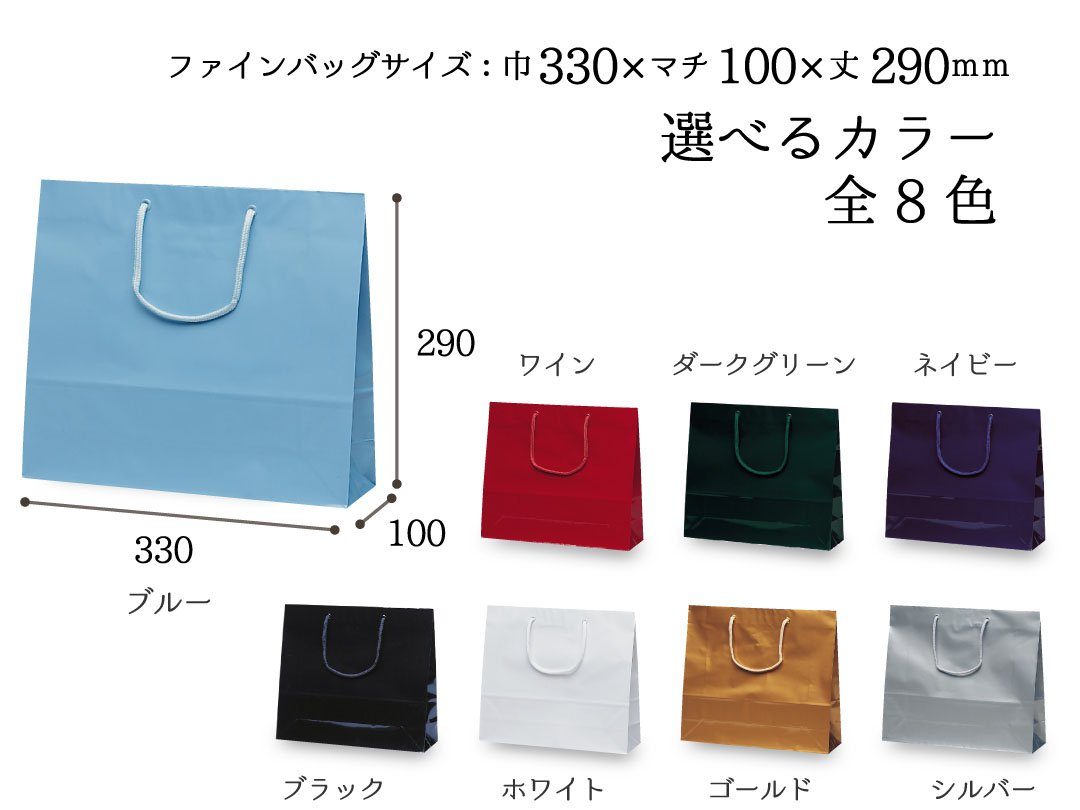 紙袋 ファインバッグ