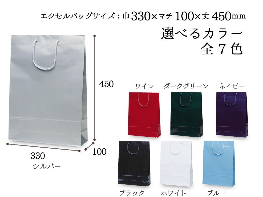 紙袋 エクセルバッグ 10枚