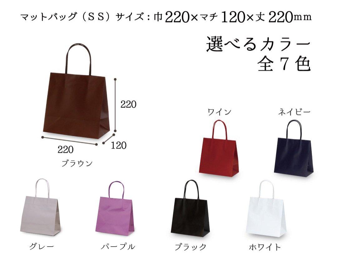 紙手提袋 マットバッグ(SS) 10枚
