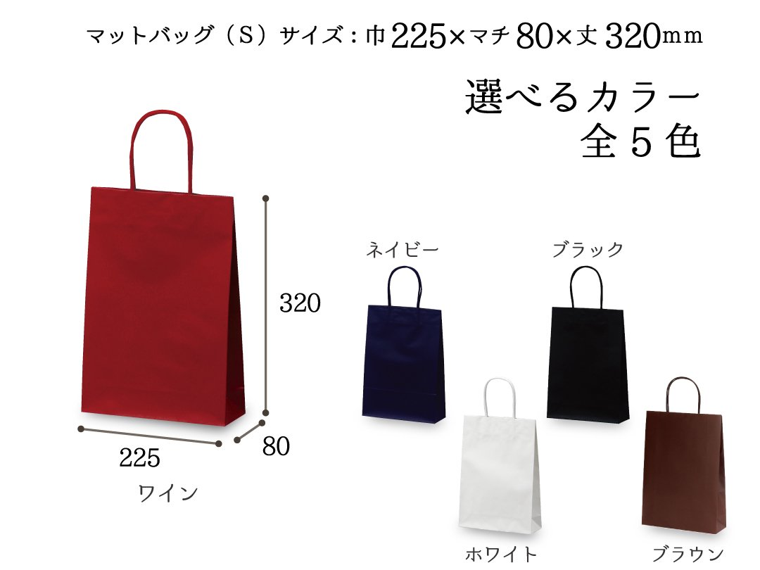 紙袋 マットバッグ(S) 10枚