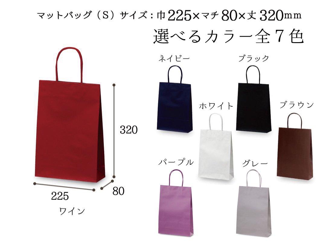 紙袋 マットバッグ(S)