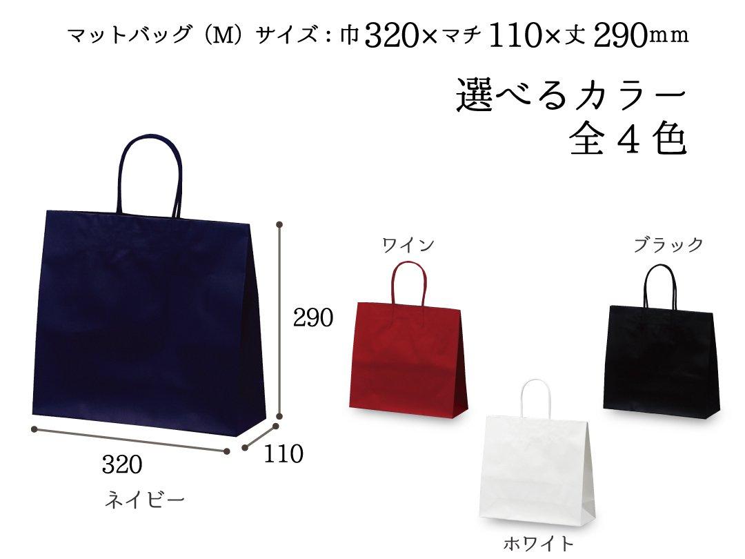 紙手提袋 マットバッグ(M) 10枚
