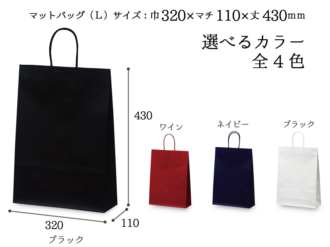 紙袋 マットバッグ(L) 10枚