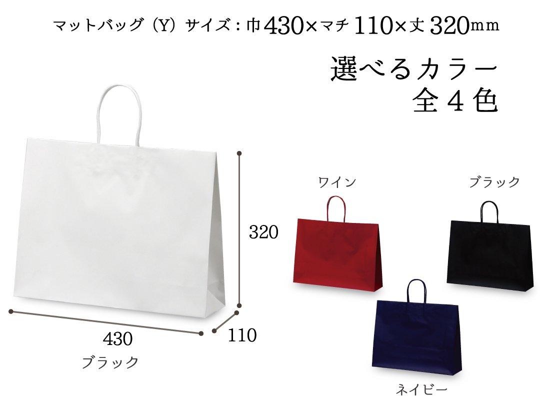 紙手提袋 マットバッグ(Y) 10枚