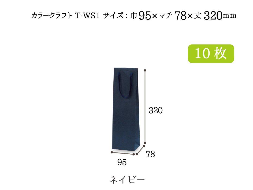 紙手提袋 T-WS1(ネイビー) 10枚