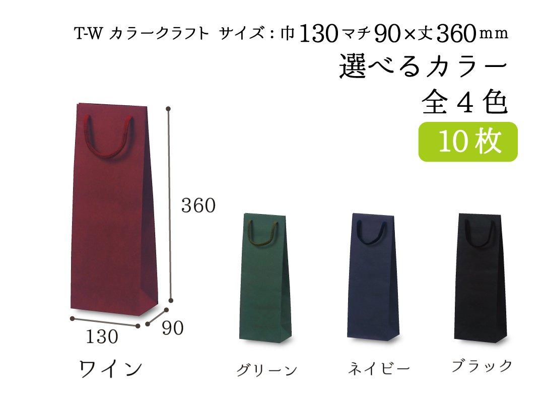 紙袋 T-W カラークラフト 10枚