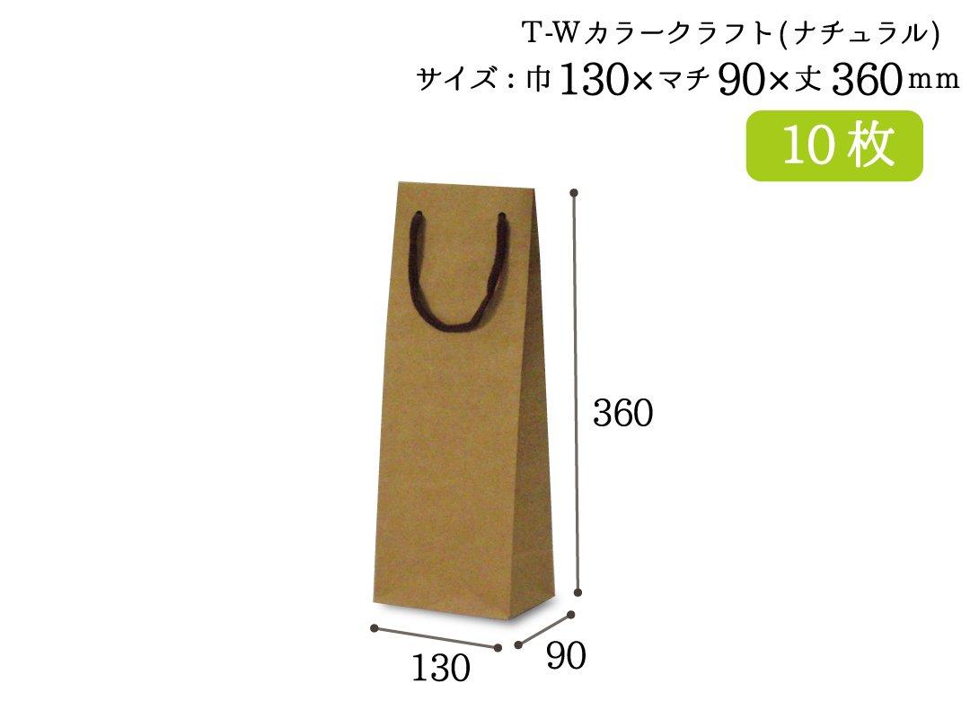 紙袋 T-W カラークラフト(ナチュラル) 10枚