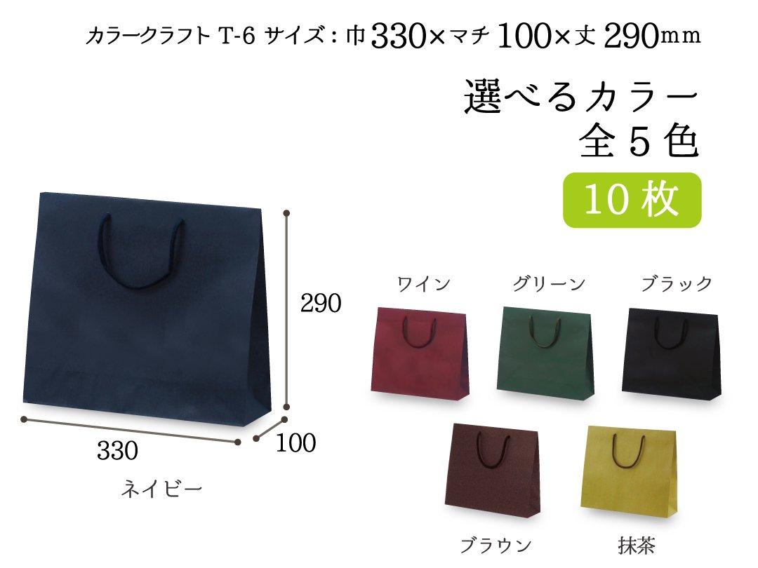 紙手提袋 T-6 カラークラフト 10枚