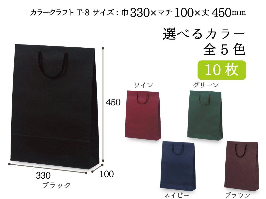 紙手提袋 T-8 カラークラフト 10枚