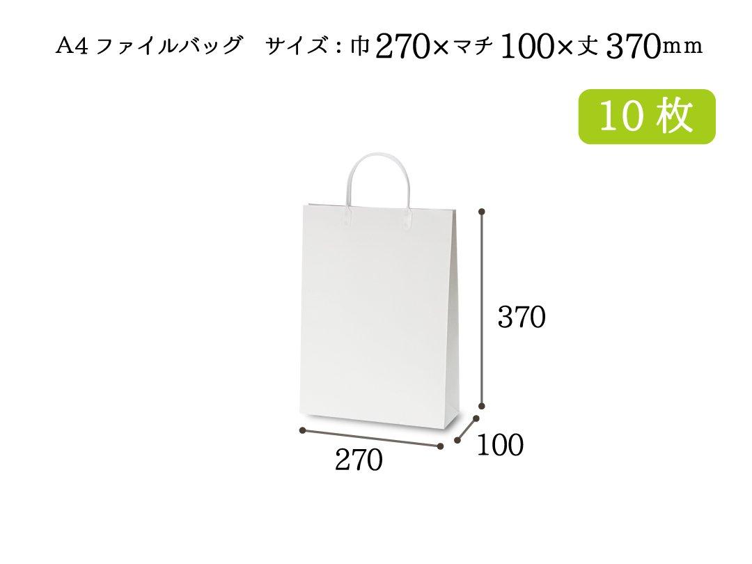 紙袋 A4ファイルバッグ 10枚