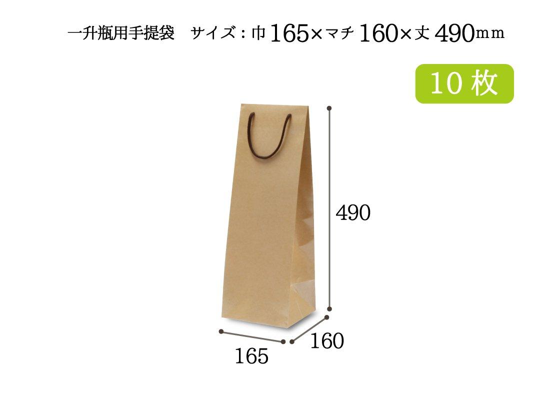 紙袋 一升瓶用手提袋 10枚