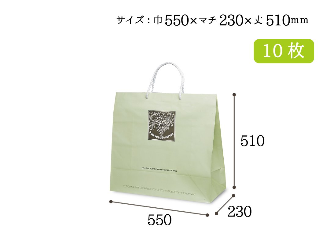 紙袋 T-ハーベスト(ジャンボ1) 10枚