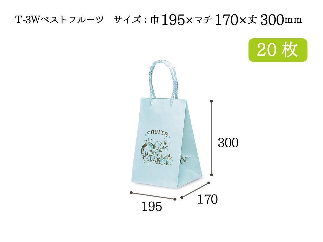 紙袋(PP紐) T-3W ベストフルーツ 20枚