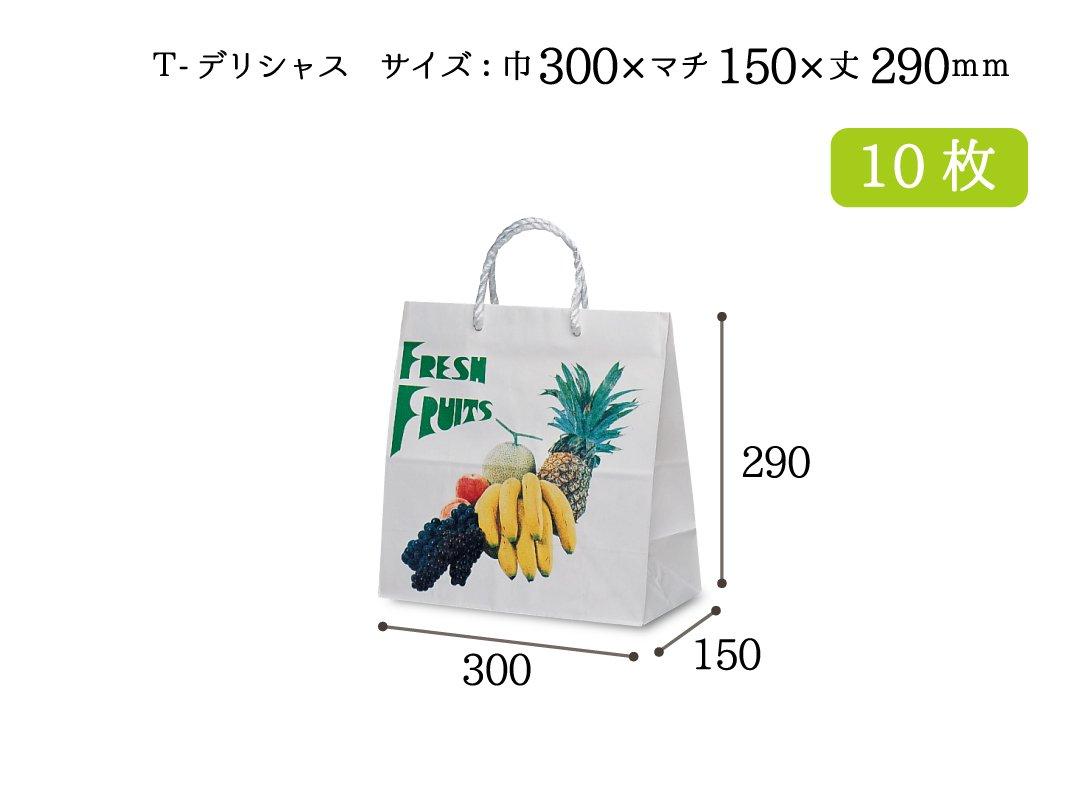 紙袋(PP紐) T-デリシャス 10枚