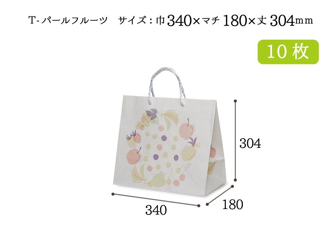 紙袋(PP紐) T-パールフルーツ 10枚