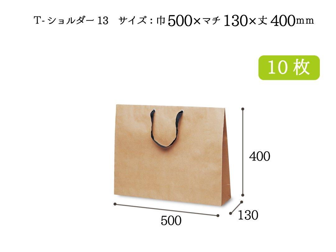 紙手提袋 T-ショルダー13(茶) 10枚
