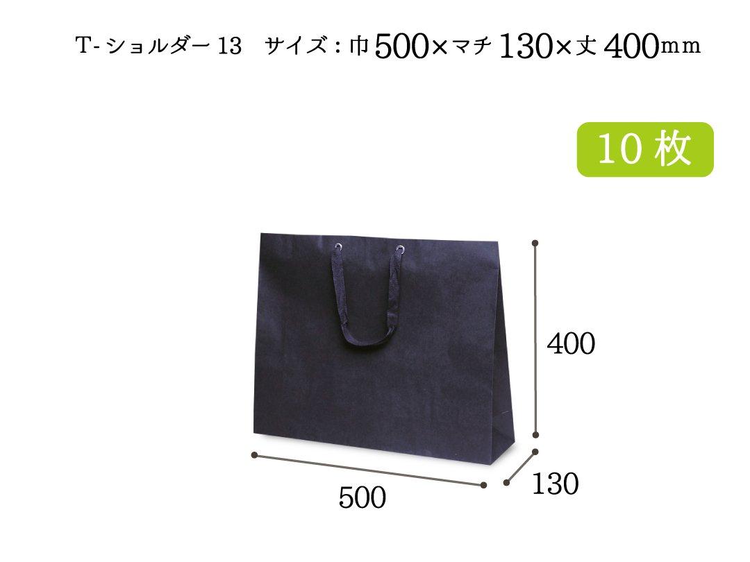 紙手提袋 T-ショルダー13(黒) 10枚