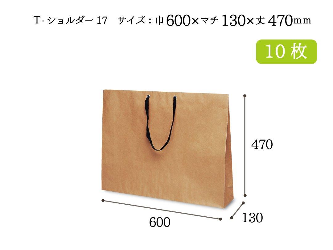 紙手提袋 T-ショルダー17(茶) 10枚