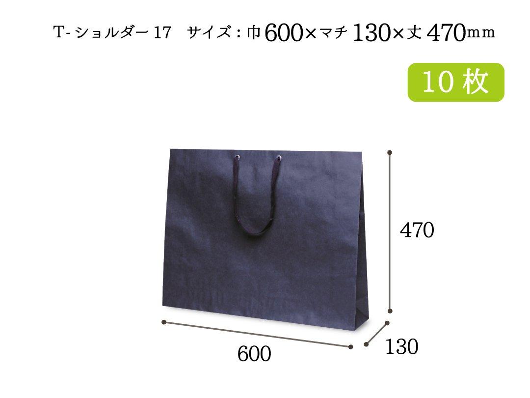 紙手提袋 T-ショルダー17(黒) 10枚