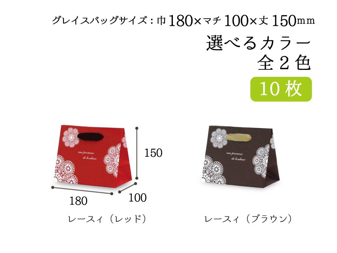 紙袋 グレイスバッグ レースィ 10枚