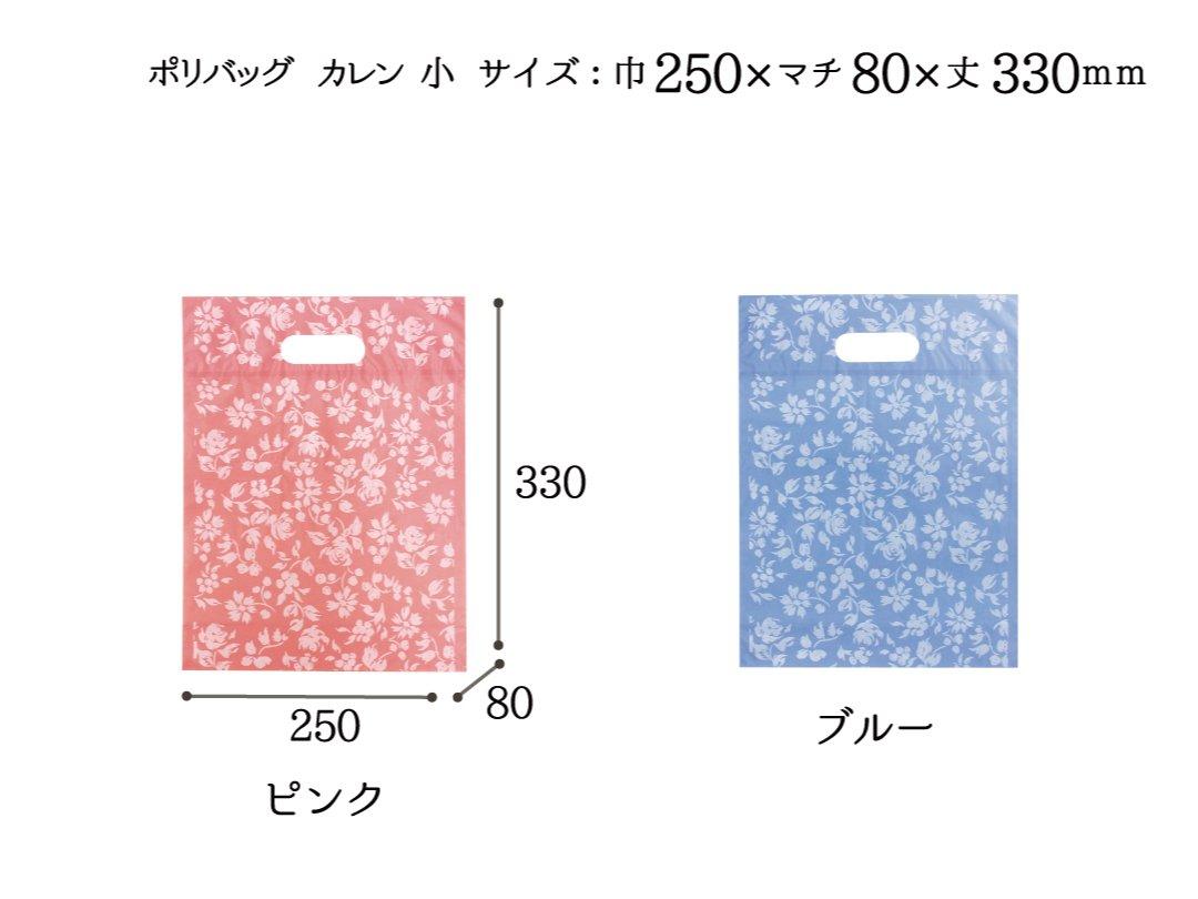 ポリバッグ カレン(ピンク・ブルー)小 50枚