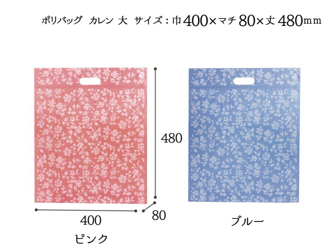 ポリバッグ カレン(ピンク・ブルー)大 50枚