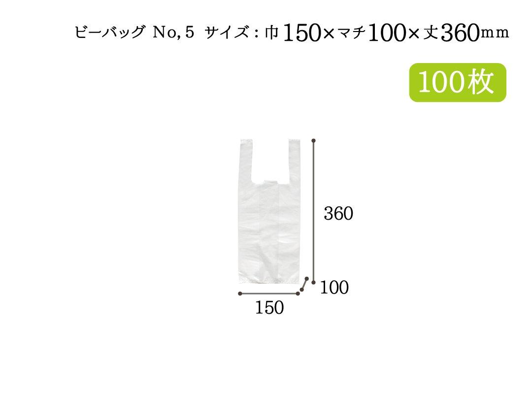 レジ袋 ビーバッグ No.5 100枚