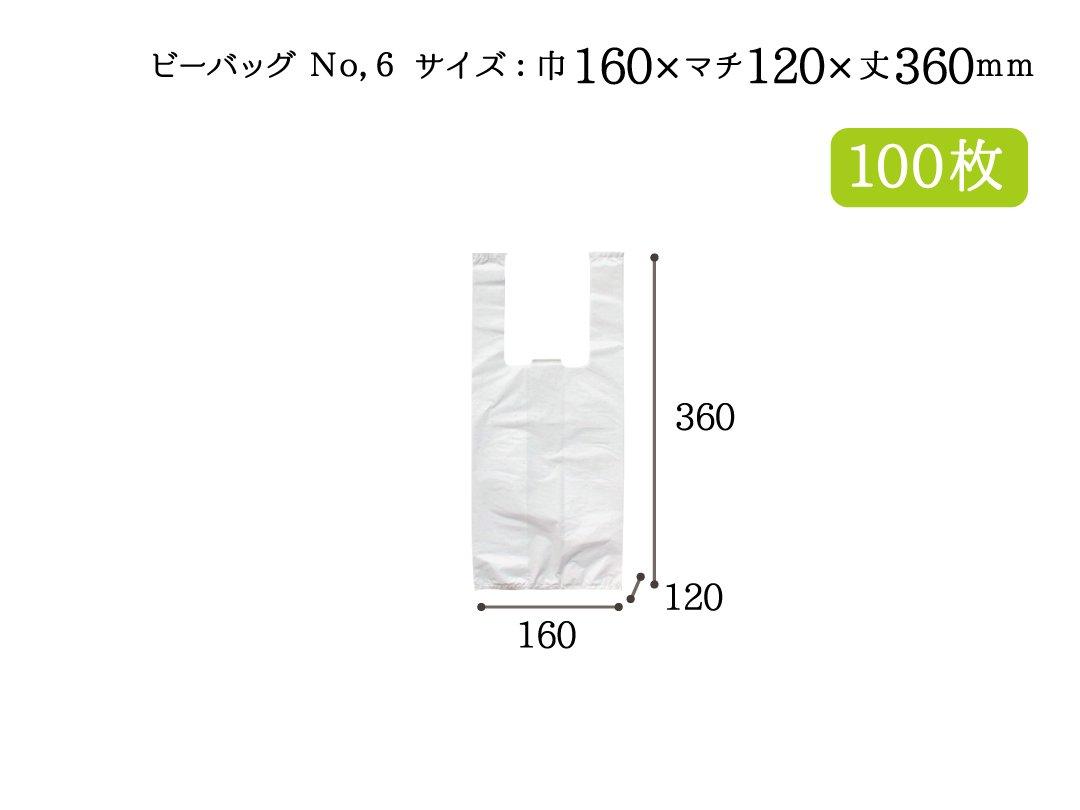 レジ袋 ビーバッグ No.6 100枚