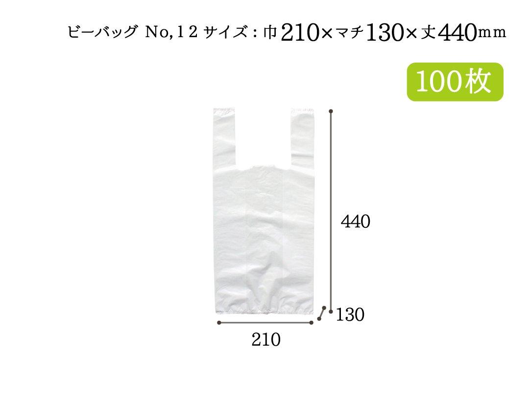 レジ袋 ビーバッグ No.12 100枚