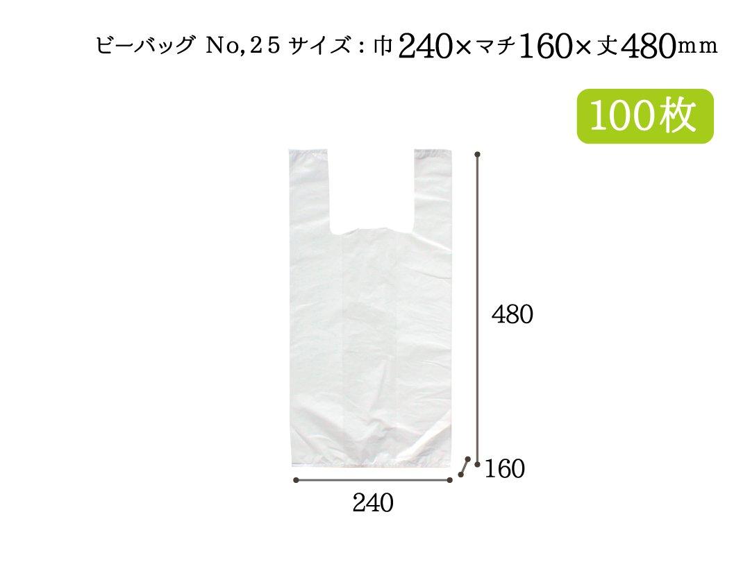 レジ袋 ビーバッグ No.25 100枚