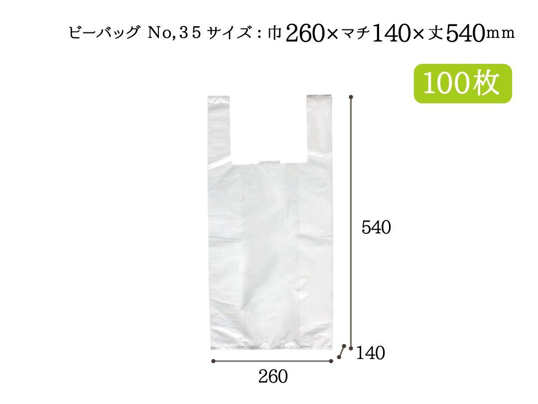 レジ袋 ビーバッグ No.35 100枚