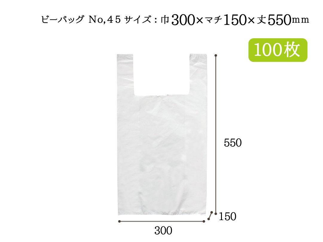 レジ袋 ビーバッグ No.45 100枚