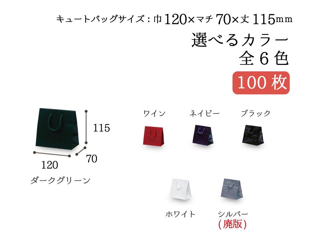 紙手提袋 キュートバッグ 100枚
