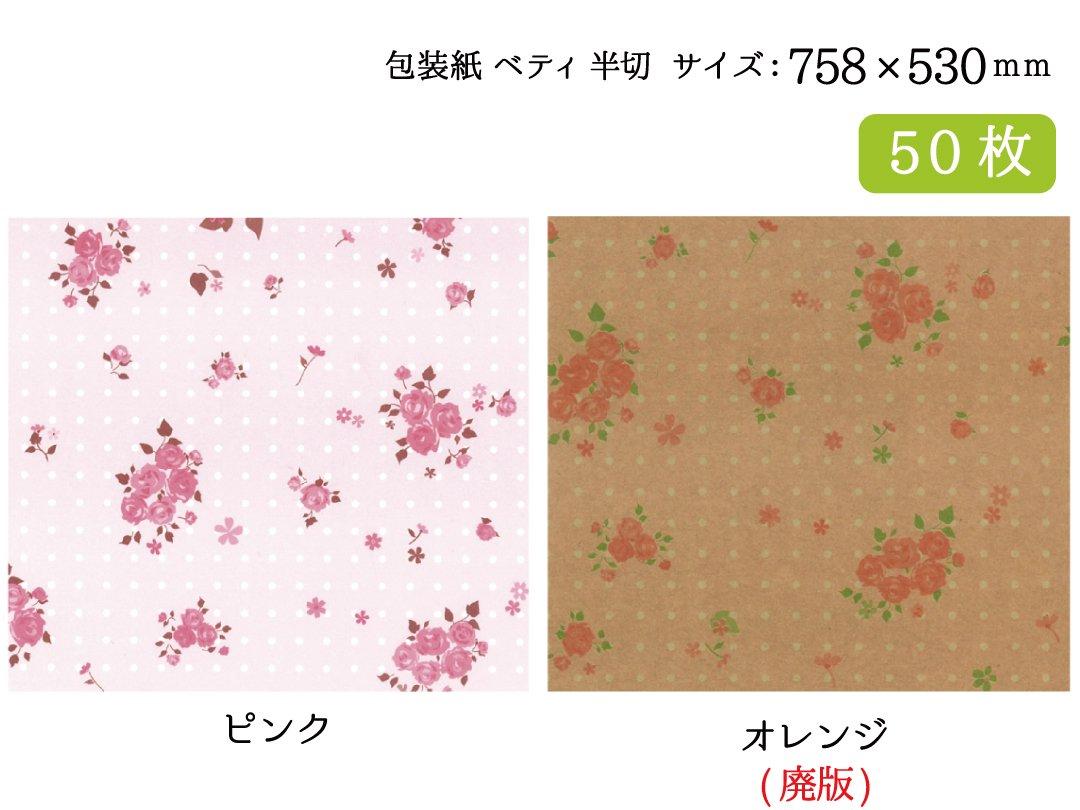 包装紙 ベティ(ピンク・オレンジ) 半切 50枚