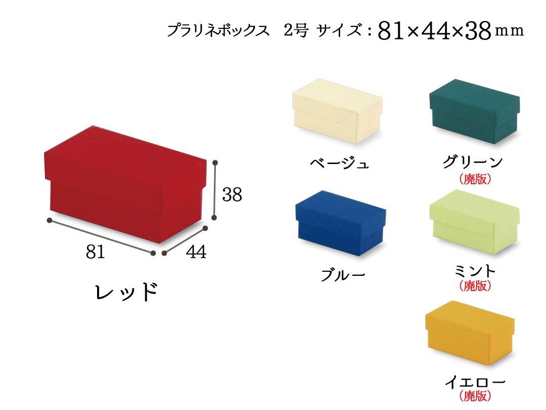 プラリネボックス 2号 5個セット